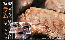 特製ラム【ランプ】ステーキ9枚セット(おろしソース付)<肉の山本>