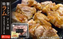 特製ラム【ランプ】サイコロカットステーキ約1kg(ソース付)<肉の山本>