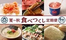 【6~11月発送】全6回コース「大川の夏~秋食べつくし定期便」