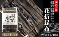 利尻島産花折昆布400g×1パック<利尻漁業協同組合>