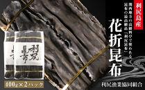 利尻島産花折昆布400g×2パック<利尻漁業協同組合>