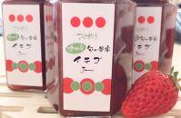 津田イチゴ ジャム 170g×2個セット