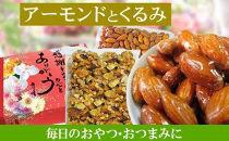 【各5袋】ナッツセットあめがけアーモンド、素焼きアーモンドくるみ 【200CALM生胡桃250素A200】