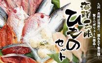【長崎】海鮮三昧 ひものセット