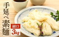 手延べ素麺(細口)3㎏