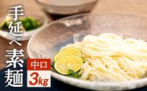手延べ素麺(中口)3㎏