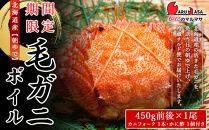 期間限定!北海道産【朝ゆで】ボイル毛ガニ(450g前後)1尾