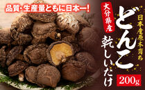 【ご家庭用】品質・生産量ともに日本一!日本産原木育ち!大分県産どんこ乾しいたけ L