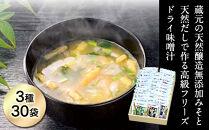 蔵元の天然醸造無添加みそと天然だしで作る高級フリーズドライ味噌汁3種30袋セット