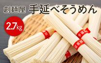小豆島「創麺屋」手延べそうめん(2.7kg)