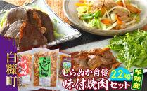 【新型コロナ被害支援】羊・鶏・鹿肉をまるごと堪能!しらぬか自慢 味付き焼肉セット【2.2kg】