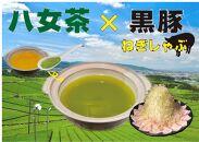 八女茶で『美鍋』茶しゃぶ!鹿児島県産黒豚ねぎしゃぶセット