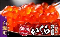 いくら醤油漬(鱒卵)【500g(250g×2)】(11000円)