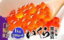 いくら醤油漬(鮭卵)【1kg(250g×2×2)】(26000円)