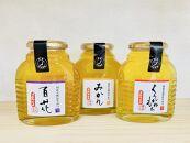 蜂蜜3種(みかん・くろがねもち・百花)各550g