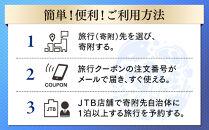 【千歳、支笏湖、丸駒温泉】JTBふるさと納税旅行クーポン(3,000円分)