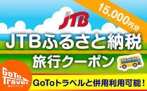 【登別温泉、カルルス温泉】JTBふるさと納税旅行クーポン(15,000円分)