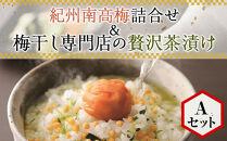 紀州南高梅詰合せ&梅干し専門店の贅沢茶漬けAセット(S30)