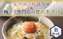 紀州南高梅詰合せ&梅干し専門店の贅沢茶漬けBセット(S5018)