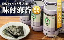 和歌山で大人気! 濃厚タレでパリッと仕上げた味付海苔 6本セット