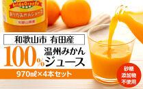 『和歌山市』有田産100%温州みかんジュース970ml×4本セット