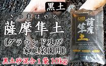 黒土砂混合「薩摩隼土」(グラウンド及び家庭菜園用)10kg