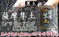 黒土砂混合「薩摩隼土」(グラウンド及び家庭菜園用)20kg