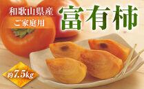 ☆先行予約☆和歌山県産富有柿<ご家庭用>約7.5kg【2021年11月上旬以降発送】