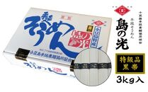 【ギフト用】小豆島手延素麺島の光 【特級品】素麺の風味と力強さをより感じる「黒帯」3kg贈答用に!