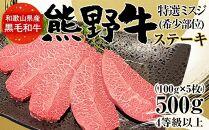 和歌山県産黒毛和牛「熊野牛」特選ミスジ(希少部位)ステーキ500g(100g×5枚)4等級以上