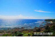 【八重瀬町】JTBふるさと納税旅行クーポン(30,000円分)