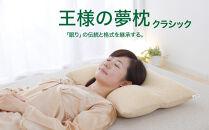 AA017 王様の夢枕クラシック (専用枕カバー付き)