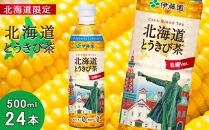 【北海道限定】北海道とうきび茶500ml×24本