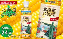 【北海道限定】北海道とうきび茶500ml×24本×2ケース