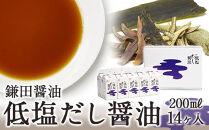 鎌田醤油 低塩だし醤油200ml【14本入】
