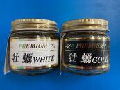 PREMIUM牡蠣WHITE&GOLD