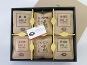 【自家焙煎珈琲丸喜】こだわりのオリジナルブレンド珈琲5種類の詰め合わせ