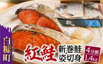 紅鮭新巻姿切身【4分割1.4kg】