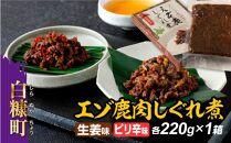 エゾ鹿肉しぐれ煮【生姜味・ピリ辛味 各220g×1箱】