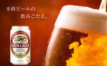 キリンラガービール<北海道千歳工場産>350ml2ケース