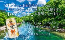 キリン一番搾り生ビール<北海道千歳工場産>350ml(24本)2ケース