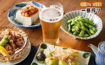 キリン一番搾り生ビール<北海道千歳工場産>500ml(24本)