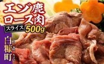 エゾ鹿ロース肉スライス すき焼き・しゃぶしゃぶ用【500g】