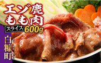 エゾ鹿もも肉スライス すき焼き・しゃぶしゃぶ用【600g】