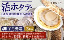 ☆2021年特別販売☆活ホタテ3㎏!~2021年7月発送~北海道利尻島から直送!【北勝佐々木】