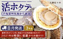 ☆2021年特別販売☆活ホタテ3㎏!~2021年8月発送~北海道利尻島から直送!【北勝佐々木】