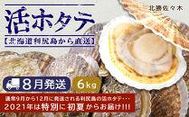 ☆2021年特別販売☆活ホタテ6㎏!~2021年8月発送~北海道利尻島から直送!【北勝佐々木】