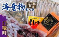 栄三郎商店海産物セット