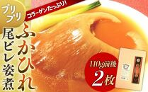 プリプリふかひれ尾ビレ姿煮2枚セット(ふかひれとタレは別パック)