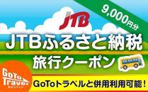 【下田市】JTBふるさと納税旅行クーポン(9,000円分)